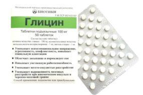 Глицин при грудном вскармливании — отзывы, дозировка и как пить